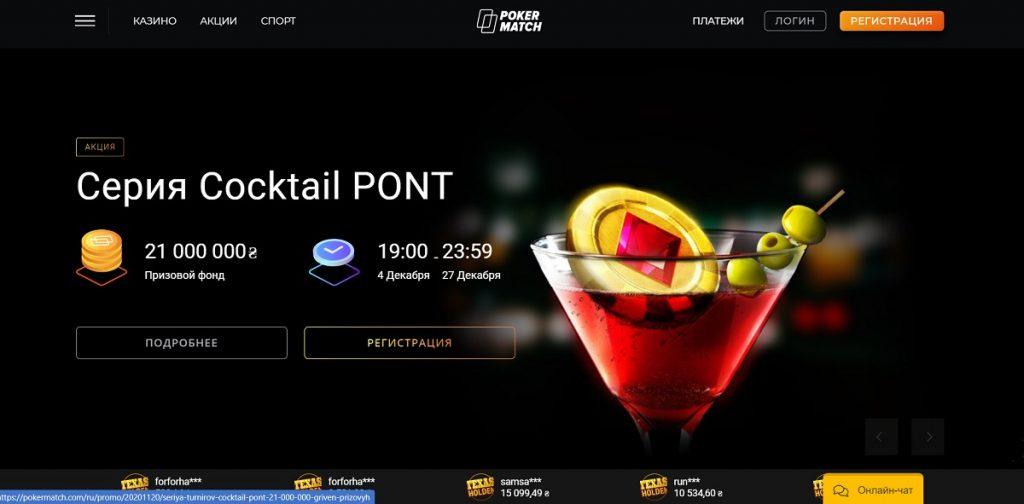 Обзор и отзывы Pokermatch Casino
