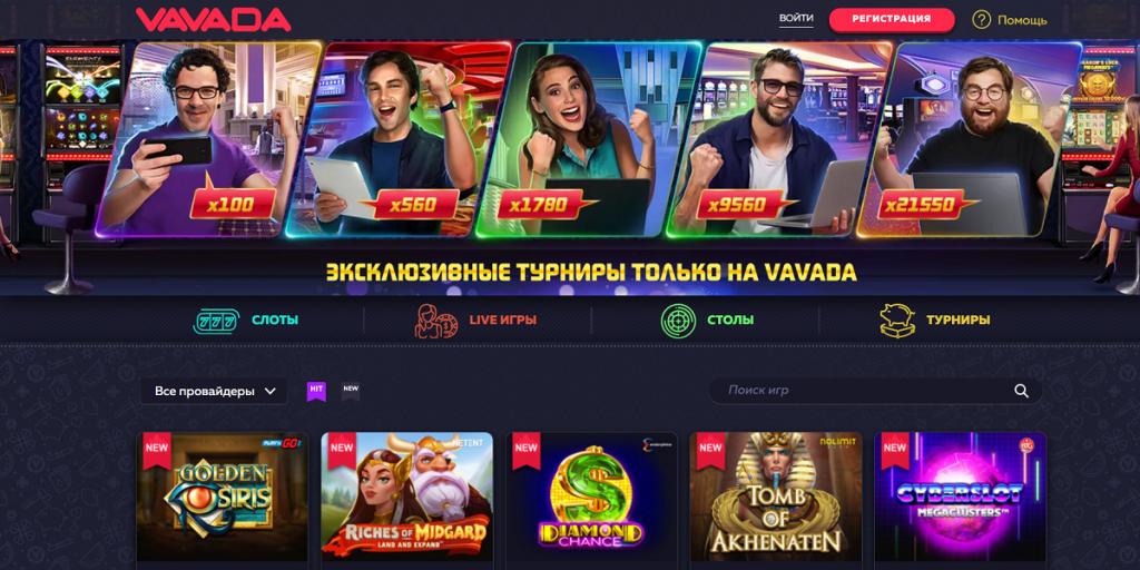 Украина открывает двери для vavada casino